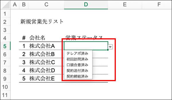 エクセルの入力規則のブログ_画像16