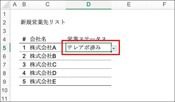 エクセルの入力規則のブログ_画像17
