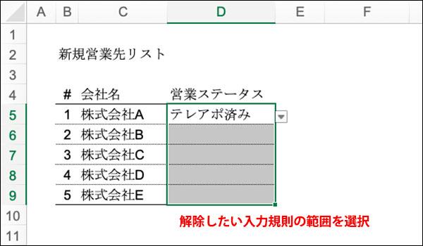 エクセルの入力規則のブログ_画像18
