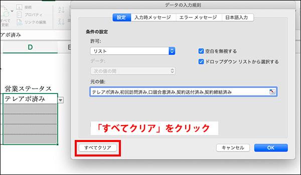 エクセルの入力規則のブログ_画像19