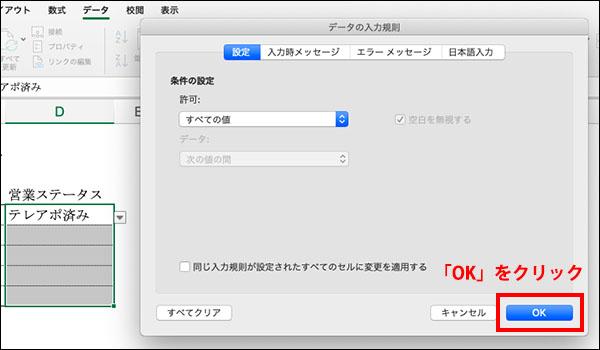 エクセルの入力規則のブログ_画像21