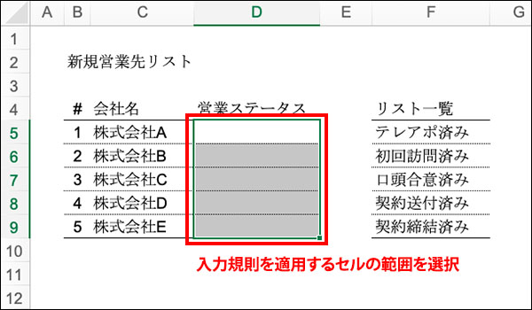 エクセルの入力規則のブログ_画像3