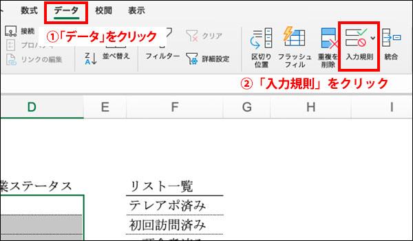 エクセルの入力規則のブログ_画像4