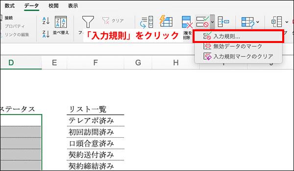 エクセルの入力規則のブログ_画像5