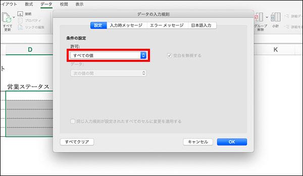 エクセルの入力規則のブログ_画像6