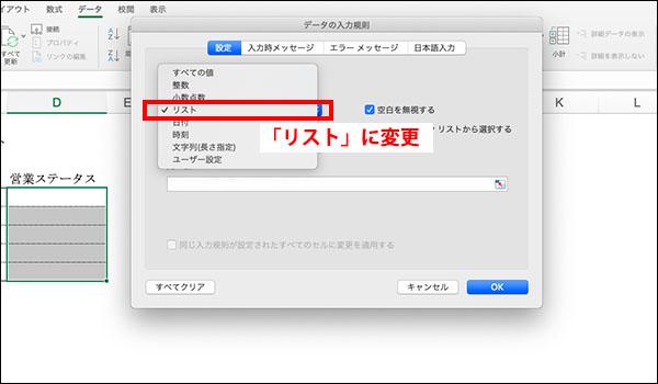 エクセルの入力規則のブログ_画像7