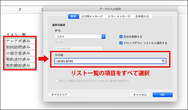 エクセルの入力規則のブログ_画像8