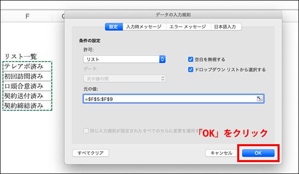 エクセルの入力規則のブログ_画像9