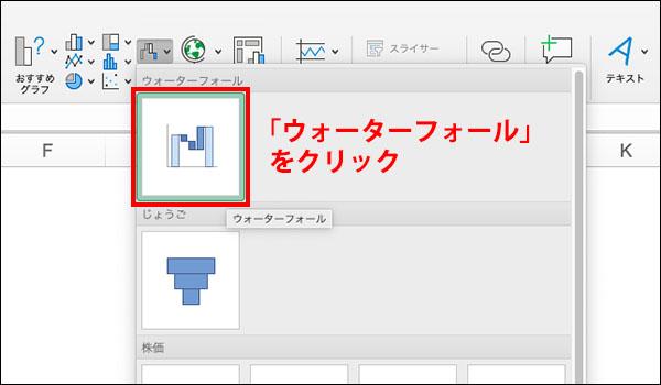 エクセル_滝チャートの作り方ブログ_画像25