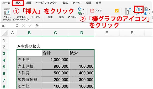 エクセル_滝チャートの作り方ブログ_画像6.5