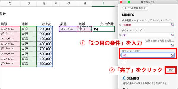 エクセルのSUMIFS関数の記事_画像10