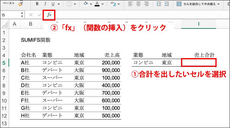 エクセルのSUMIFS関数の記事_画像4