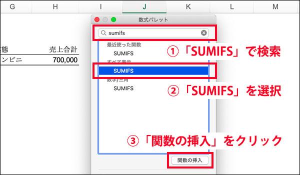 エクセルのSUMIFS関数の記事_画像5