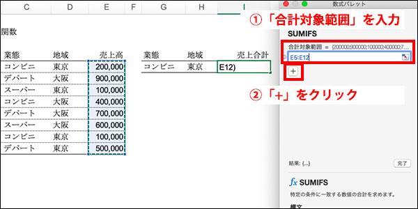 エクセルのSUMIFS関数の記事_画像6