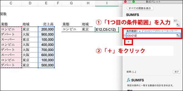 エクセルのSUMIFS関数の記事_画像7