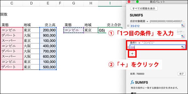 エクセルのSUMIFS関数の記事_画像8