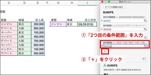 エクセルのSUMIFS関数の記事_画像9