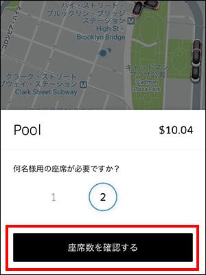UberのPOOLを使ったブログ_画像3