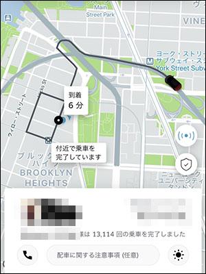 UberのPOOLを使ったブログ_画像4
