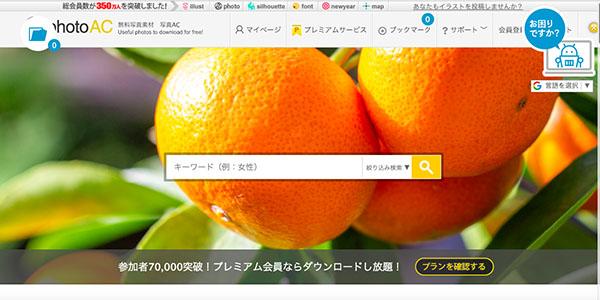 フリー素材・画像サイトの紹介ブログ_画像1