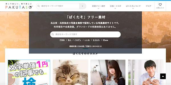 フリー素材・画像サイトの紹介ブログ_画像2