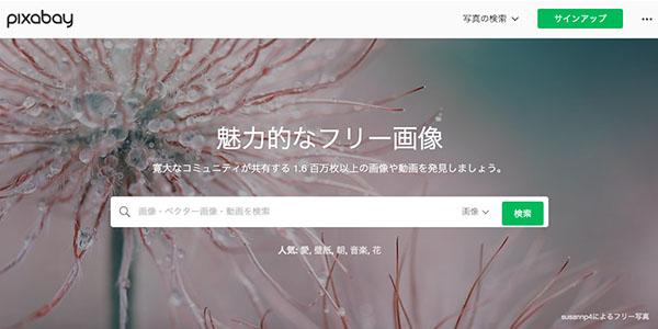 フリー素材・画像サイトの紹介ブログ_画像3