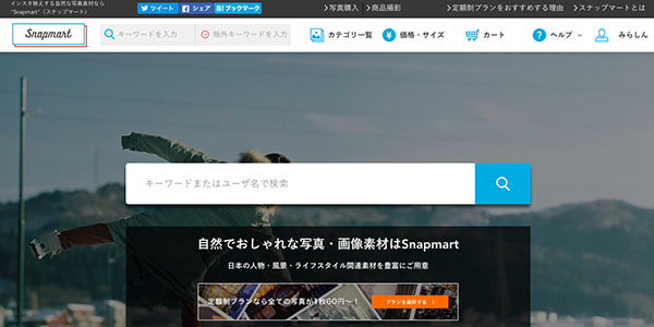 フリー素材・画像サイトの紹介ブログ_画像4