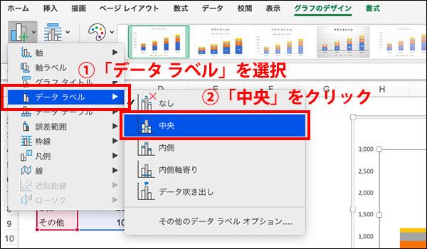 エクセル_棒グラフの作り方_画像14