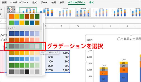 エクセル_棒グラフの作り方_画像40