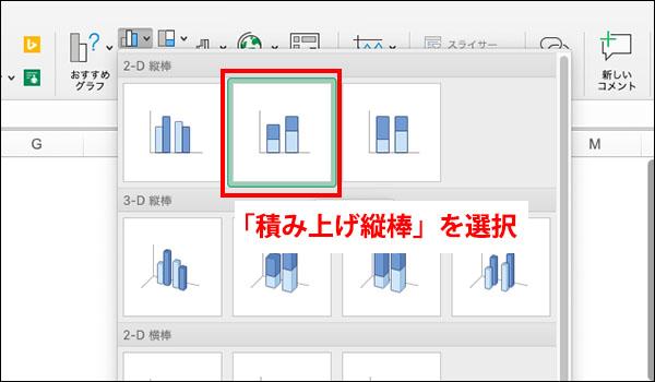 エクセル_棒グラフの作り方_画像5