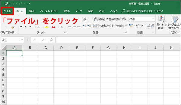 エクセルのファイル復元ブログ_画像2