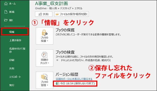 エクセルのファイル復元ブログ_画像3