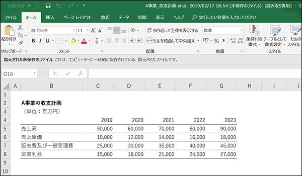 エクセルのファイル復元ブログ_画像4