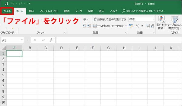 エクセルのファイル復元ブログ_画像5