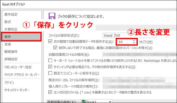 エクセルのファイル復元ブログ_画像7
