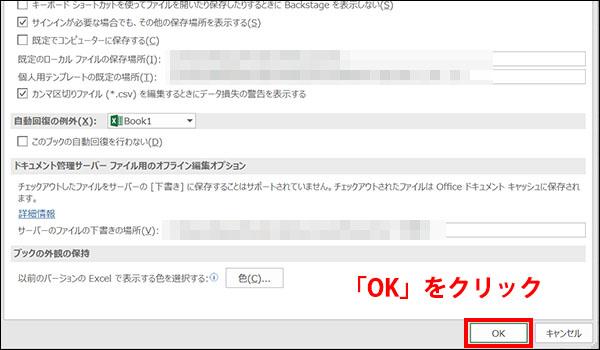 エクセルのファイル復元ブログ_画像8