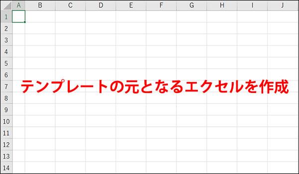 エクセルのテンプレート保存ブログ_画像1