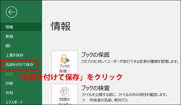 エクセルのテンプレート保存ブログ_画像3