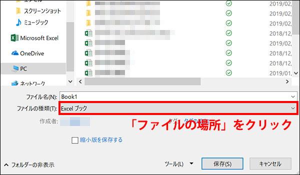 エクセルのテンプレート保存ブログ_画像5