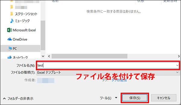 エクセルのテンプレート保存ブログ_画像7