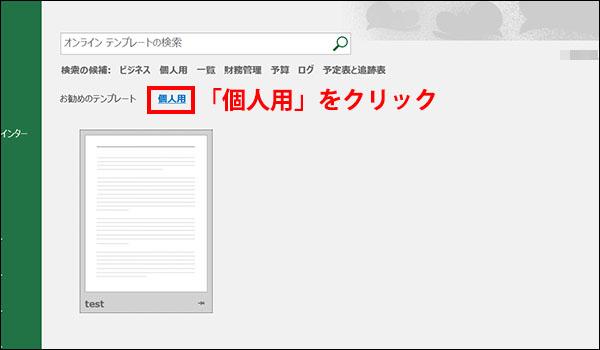 エクセルのテンプレート保存ブログ_画像8