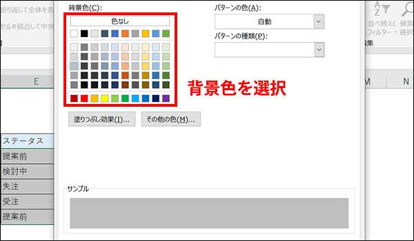 行全体の背景色を変えるブログ_画像11