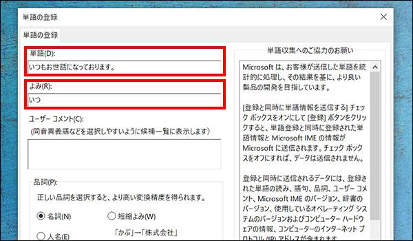 メールを早く書く方法ブログ_画像10