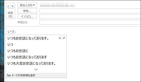 メールを早く書く方法ブログ_画像11