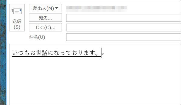 メールを早く書く方法ブログ_画像12