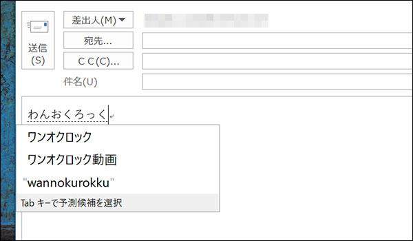 メールを早く書く方法ブログ_画像7