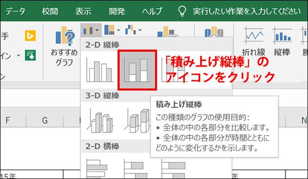 積み上げ棒グラフの横に棒グラフ_画像6