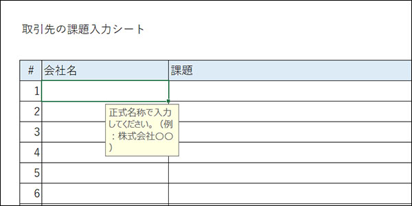 エクセルのコメント表示ブログ_画像1