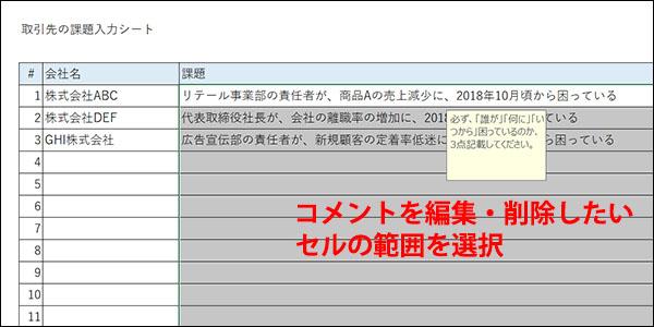エクセルのコメント表示ブログ_画像11