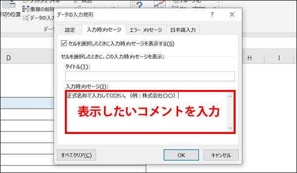 エクセルのコメント表示ブログ_画像7